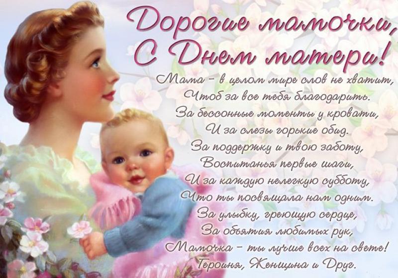 Поздравление в день мамы картинки