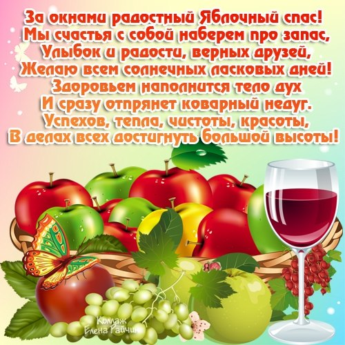 Яблочный спас приметы и традиции поздравления