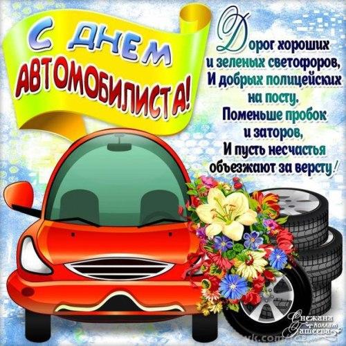 Картинка с поздравлением ко дню автомобилиста