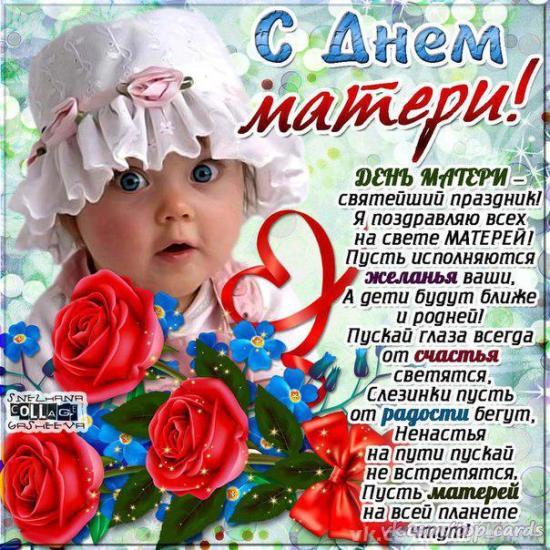 Поздравления с днем рождения мать жены
