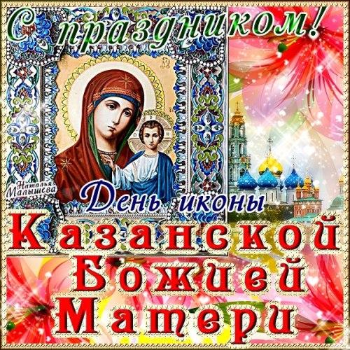 Поздравления на праздник иконы казанскую