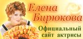 Елена Бирюкова - Персональный сайт актрисы