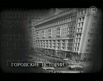 «Городские истории», 05 мая 2010 года